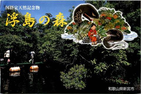 浮き島の森