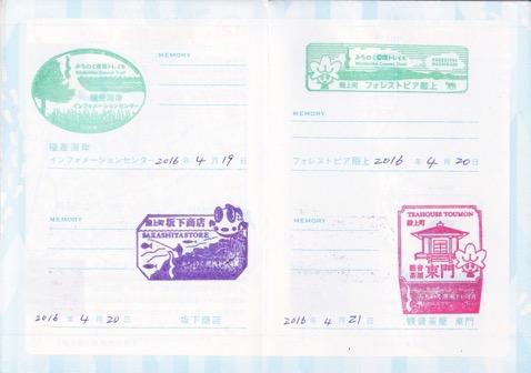 Shiokaze stamps