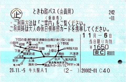 Tokiwaji pass