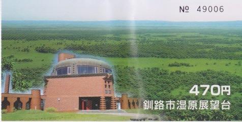 Kushiroshitsugen ticket