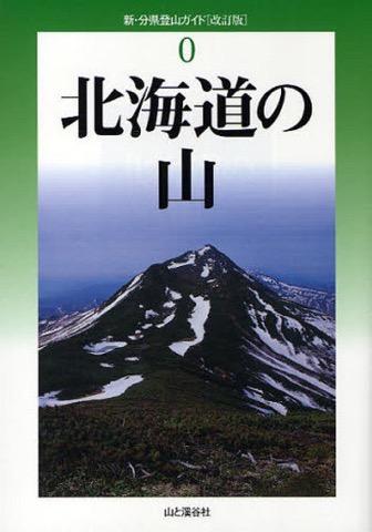 Yamakei book