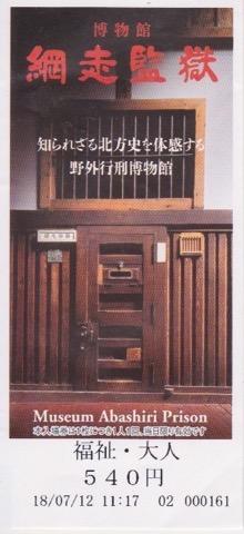 AbashiriPrison ticket