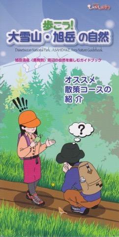 Asahidake book