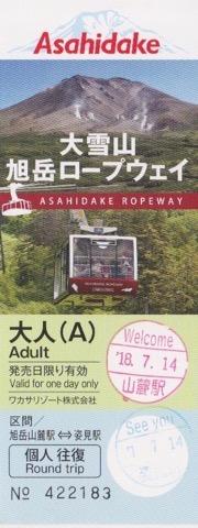 Asahidake ticket