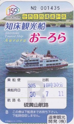 Aurora ticket