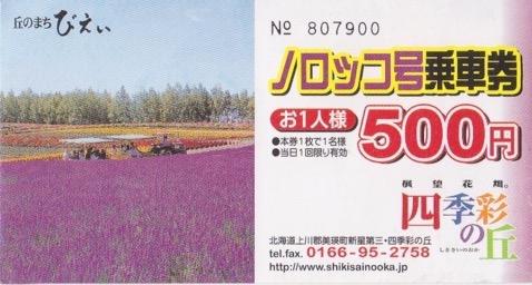 Shikisainooka ticket