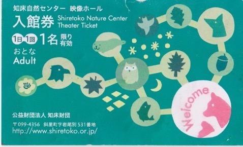 ShiretokoNatureCenter ticket